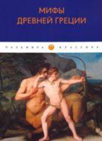 Мифы Древней Греции (м)
