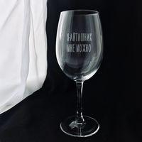 "Бокал для вина ""Я - айтишник, мне можно"" (615 мл)"