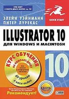 Illustrator 10 для Windows и Macintosh (+ CD)