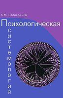 Психологическая системология. Теория, исследования, практика