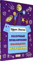 Сказочные приключения маленького астронома