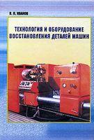 Технология и оборудование восстановления деталей машин