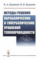 Методы решения параболических и гиперболических уравнений теплопроводности