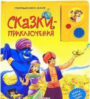 Сказки-приключения. Книжка-игрушка