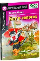 Кот в сапогах (+ CD)