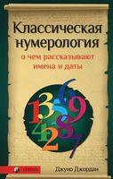 Классическая нумерология. О чем рассказывают имена и даты (м)