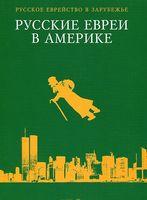 Русские евреи в Америке. Книга 6
