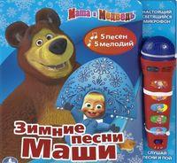 Маша и Медведь. Зимние песни Маши. Книжка-игрушка (книга с микрофоном)