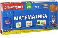 Математика. Перекидное табло. 1-4 класс