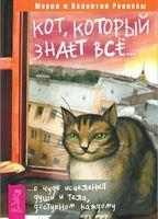 Кот, который знает всё