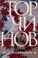 Даосские практики. Путь золота и киновари в исследованиях и переводах Е. А. Торчинова