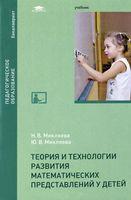 Теория и технологии развития математических представлений у детей