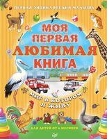Моя первая любимая книга. Мир в котором я живу