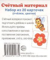 """Счетный материал """"Пчелки, цветки"""" (набор из 20 карточек)"""