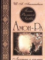 Песнь Великой Любви. Амон-Ра. Легенда о камне