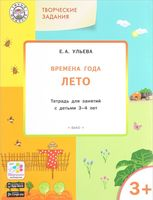 Времена года. Лето. Тетрадь для занятий с детьми 3-4 лет