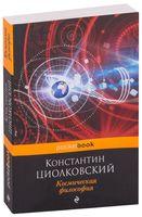 Космическая философия (м)
