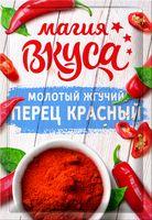 """Перец красный молотый """"Магия вкуса"""" (15 г)"""