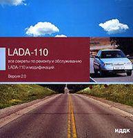 Все секреты по ремонту и обслуживанию LADA-110 и модификаций. Версия 2.0