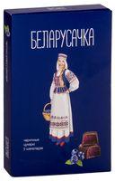 """Конфеты """"Белорусочка. Черничные"""" (290 г)"""