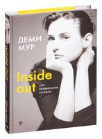 Inside out: моя неидеальная история Деми Мур