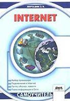 Internet. Самоучитель