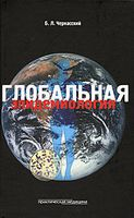 Глобальная эпидемиология