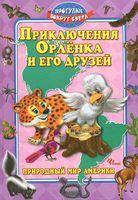 Приключения Орленка и его друзей. Природный мир Америки