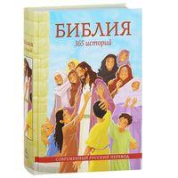 Библия. 365 историй