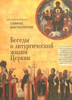 Беседы о литургической жизни Церкви