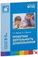Проектная деятельность дошкольников. Для занятий с детьми 5-7 лет