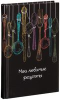 Мои любимые рецепты. Книга для записи рецептов (Ложки на черном)
