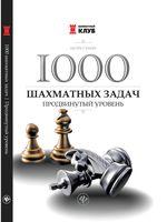 1000 шахматных задач. Продвинутый уровень