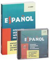 Слушаем испанский, читаем по-испански (+CD)