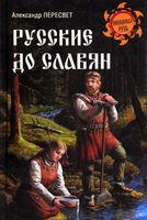 Русские до славян