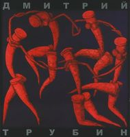 Дмитрий Трубин. Живопись