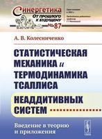 Статистическая механика и термодинамика Тсаллиса неаддитивных систем