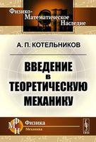 Введение в теоретическую механику (м)