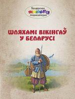 Шляхамі вікінгаў у Беларусі