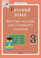 Русский язык. 3 класс. Простые задания для успешного усвоения