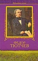 Федор Тютчев. Избранное
