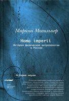 Homo imperii. История физической антропологии в России