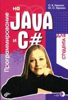 Программирование на Java и C# для студента (+ CD)