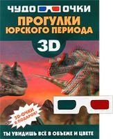 Чудо-очки 3D. Прогулки юрского периода