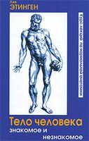 Тело человека. Знакомое и незнакомое. Курс лекций по нормальной анатомии