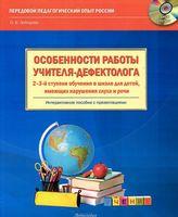 Особенности работы учителя-дефектолога 2-3-й ступени обучения в школе для детей, имеющих нарушения слуха и речи (+ CD)