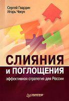 Слияния и поглощения. Эффективная стратегия для России