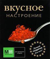 """""""Сумка охотника"""" – кулинарный рецепт"""