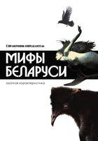 Мифы Беларуси