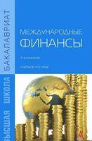 Международные финансы